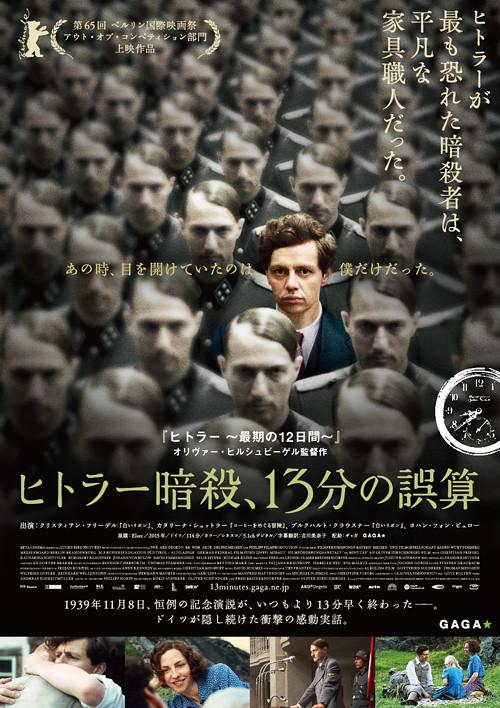 『ヒトラー暗殺、13分の誤算』日本版ポスター