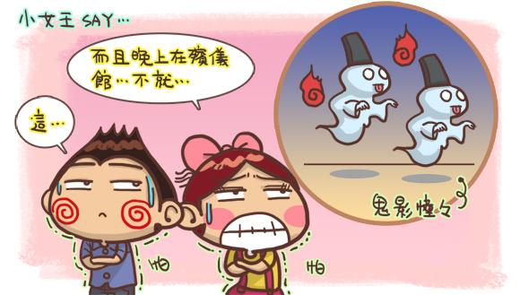 香港人在台灣生活圖文3