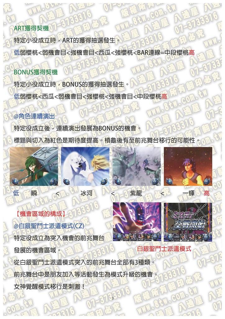 S0285聖鬥士星矢-女神聖戰 中文版攻略_Page_04