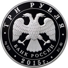 2015 Russian Year of Literature coin reverse