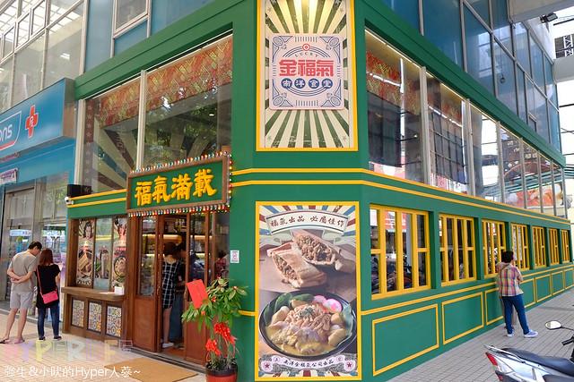 金福氣南洋食堂 (1)