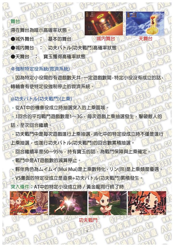 S0264龍娘 雙龍之戰鬥中文版攻略_Page_07