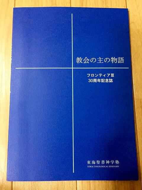 教会の主の物語 フロンティアⅢ 30周年記念誌 東海聖書神学塾