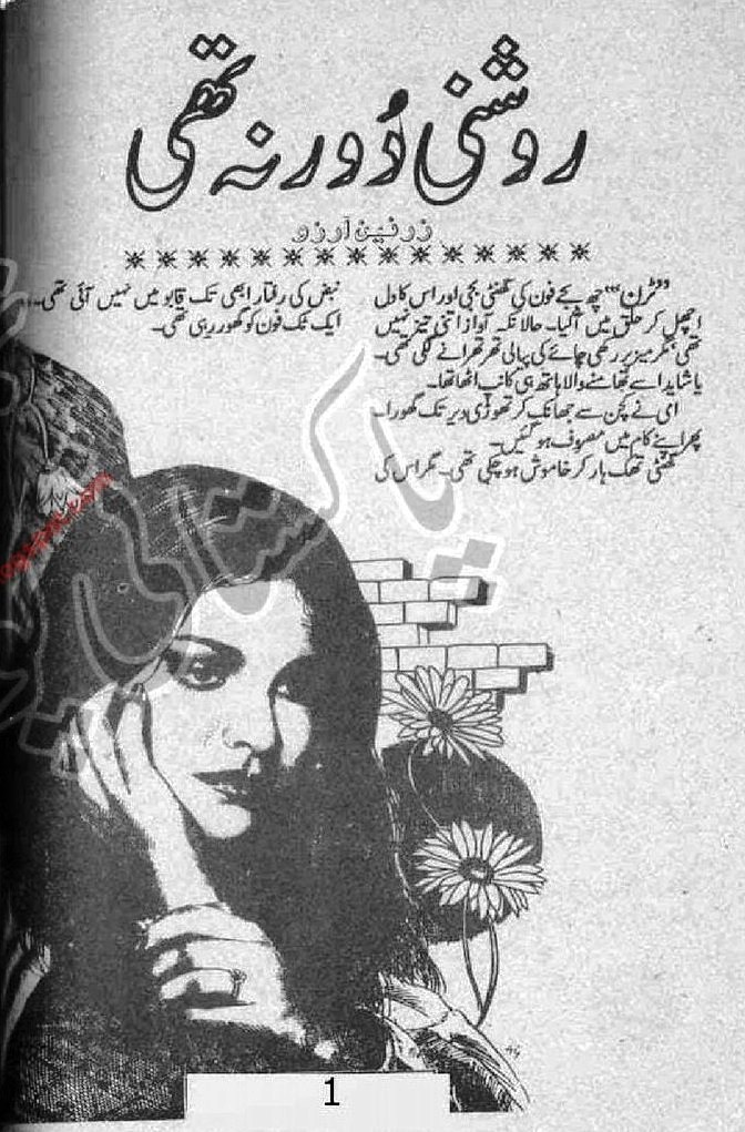 Roshni Door Na Thi is a very well written complex script novel by Zarnain Arzoo which depicts normal emotions and behaviour of human like love hate greed power and fear , Zarnain Arzoo is a very famous and popular specialy among female readers