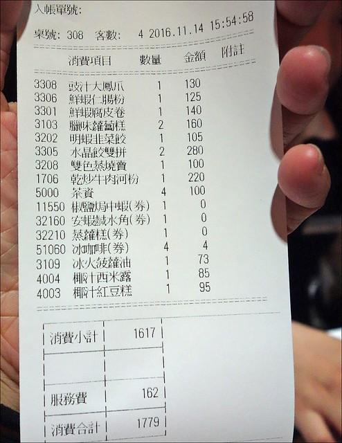 京星港式飲茶021