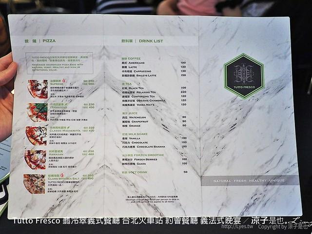Tutto Fresco 翡冷翠義式餐廳 台北火車站 約會餐廳 義法式晚宴 15