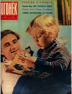 Огонек 1961-35_01