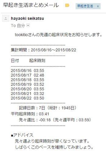 20150826_hayaoki