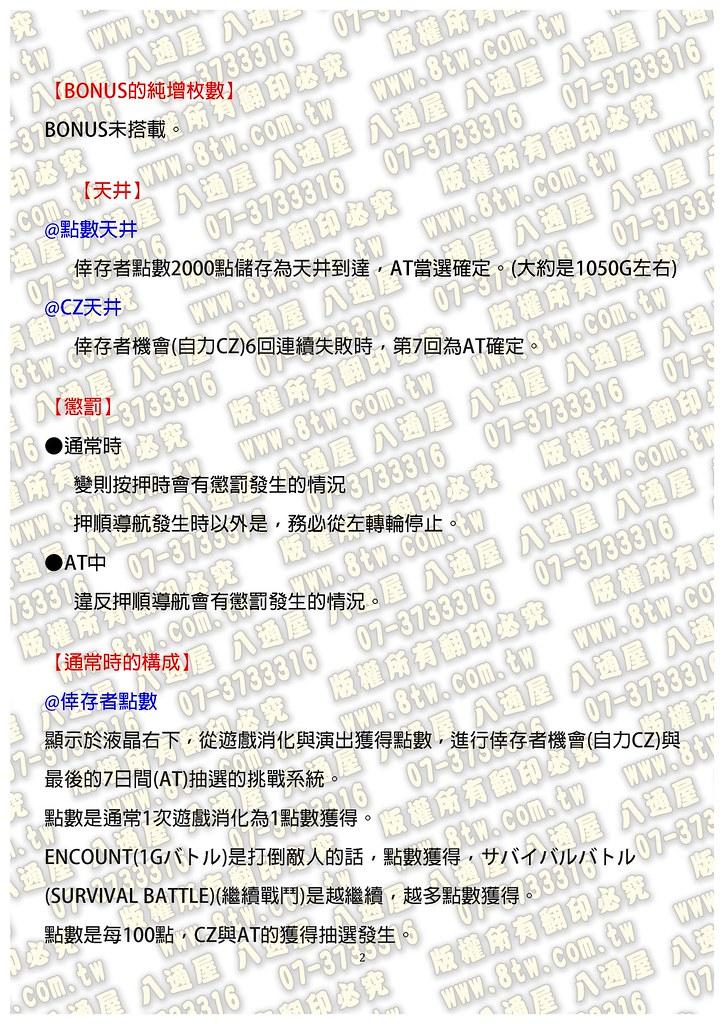 S0266惡魔倖存者2 最後七日間 中文版攻略_頁面_03