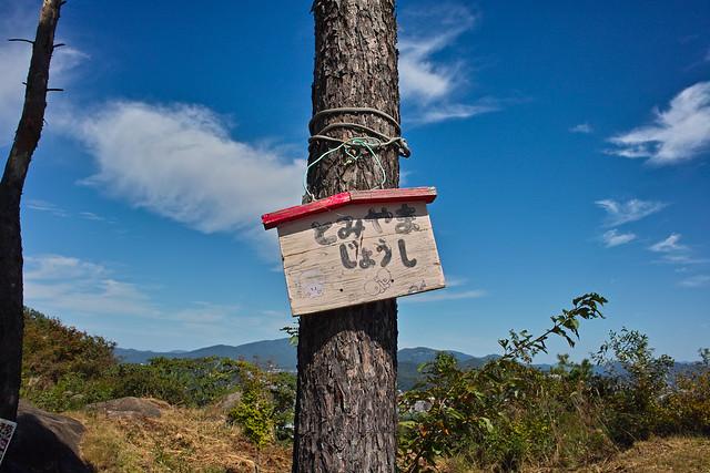 富山城址 #7