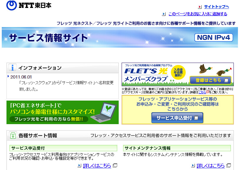 サービス情報サイト - Google Chrome 2015-10-07 21.35.27