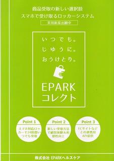 20151028_EPRAK13