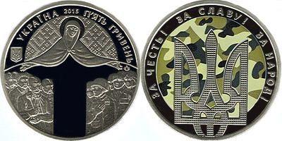 Нацбанк увів монету доДнязахисника України