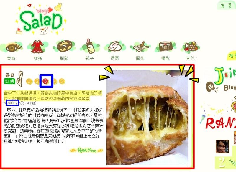 野島家咖哩麵包