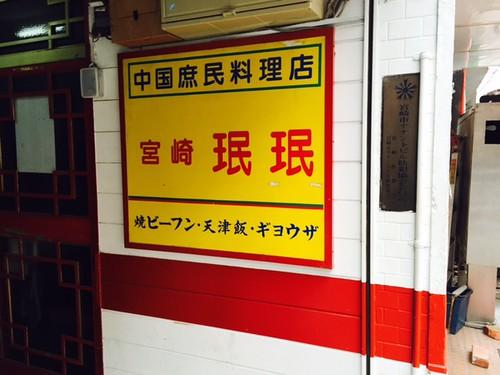 大阪餃子通信(宮崎出張編②):宮崎にも『珉珉』があった⁉︎