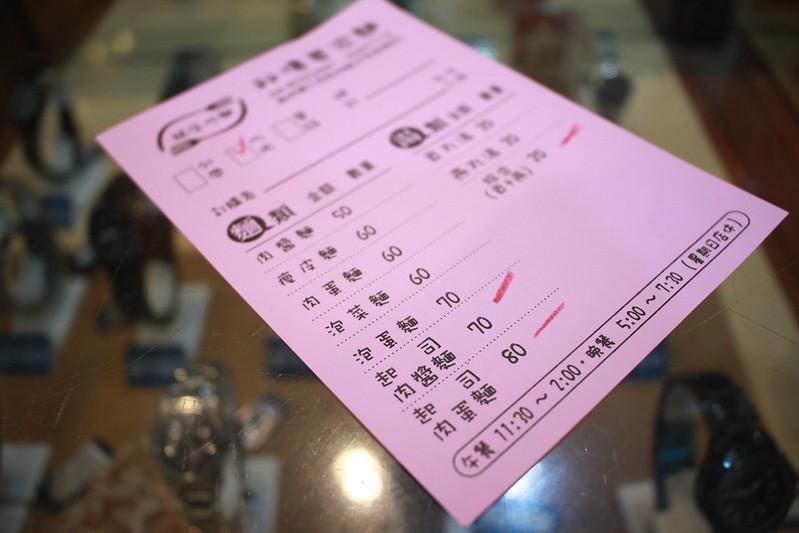 彰化錶店吃麵-平和堂姜家麵- (9)