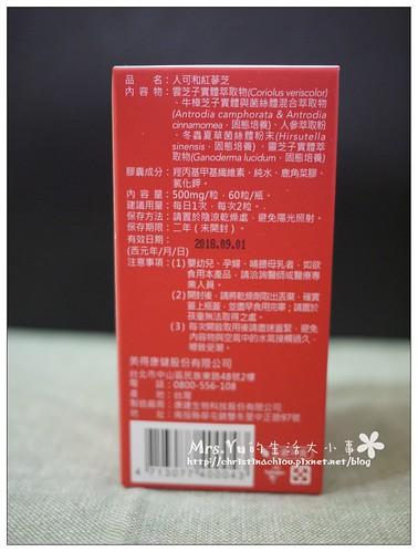 紅蔘芝植物性膠囊