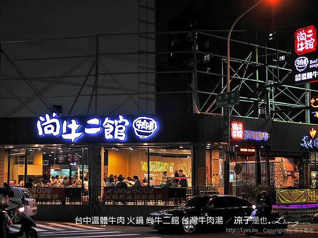 台中溫體牛肉 火鍋 尚牛二館 台灣牛肉湯 10