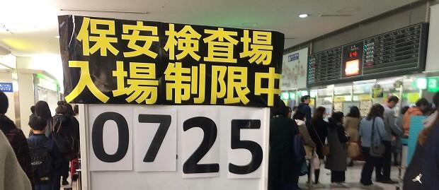 161124 伊丹空港保安検査場混雑