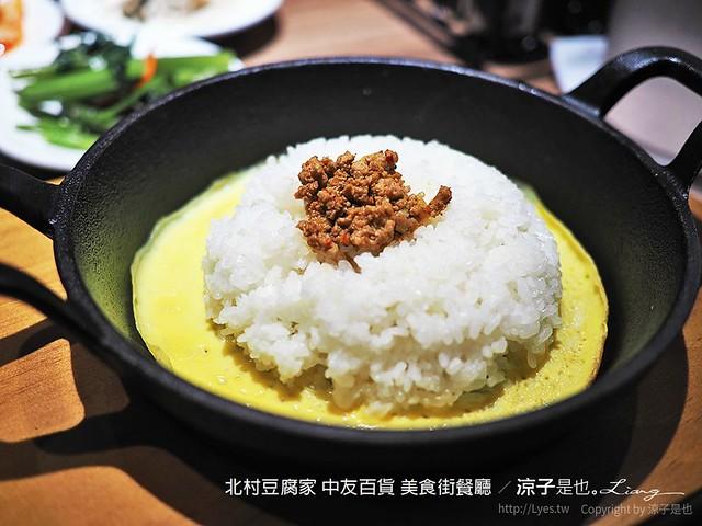 北村豆腐家 中友百貨 美食街餐廳 28