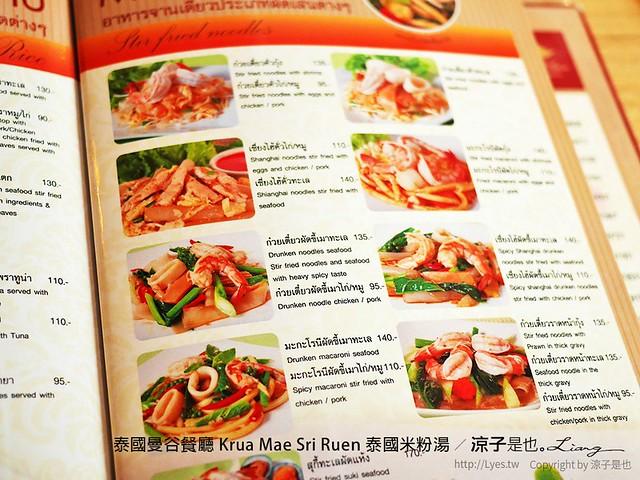 泰國曼谷餐廳 Krua Mae Sri Ruen 泰國米粉湯 18