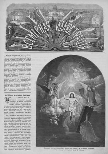 Всемирная иллюстрация 1870_265