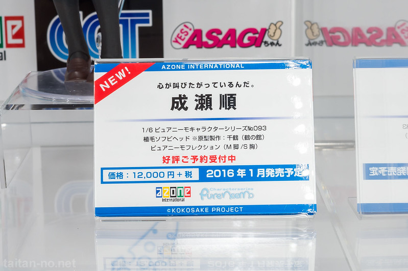 Dollshow44浜松町FINAL-AZONE-DSC_0898