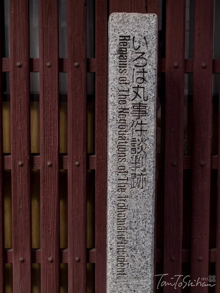 鞆の浦 (Tomo no Ura)