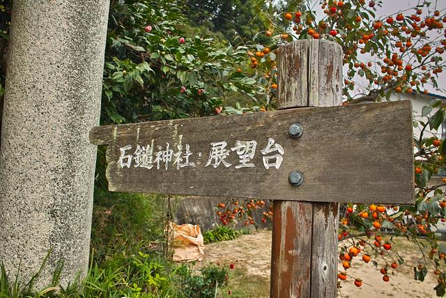 石鎚神社(総社市) #2