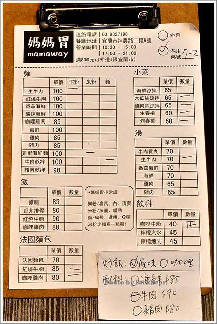 媽媽胃越南料理宜蘭市美食002-DSC_2118