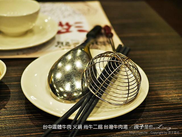台中溫體牛肉 火鍋 尚牛二館 台灣牛肉湯 19