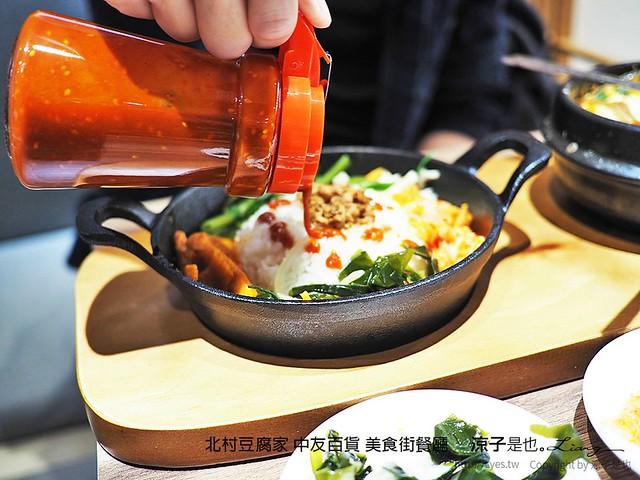 北村豆腐家 中友百貨 美食街餐廳 32