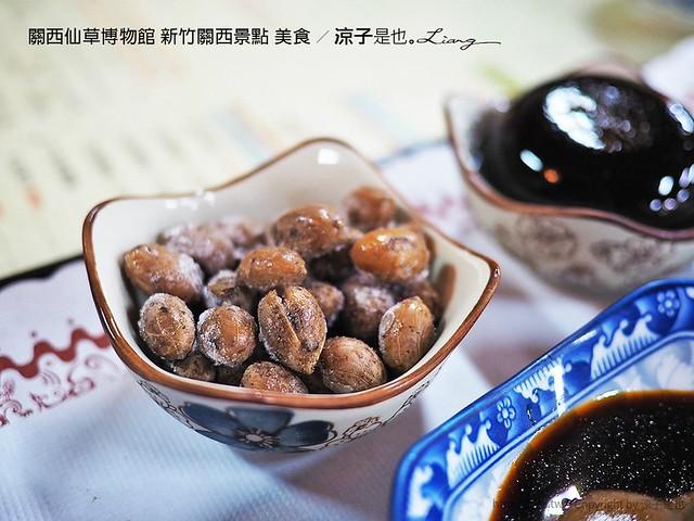 關西仙草博物館 新竹關西景點 美食 33