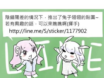 line推兔翎