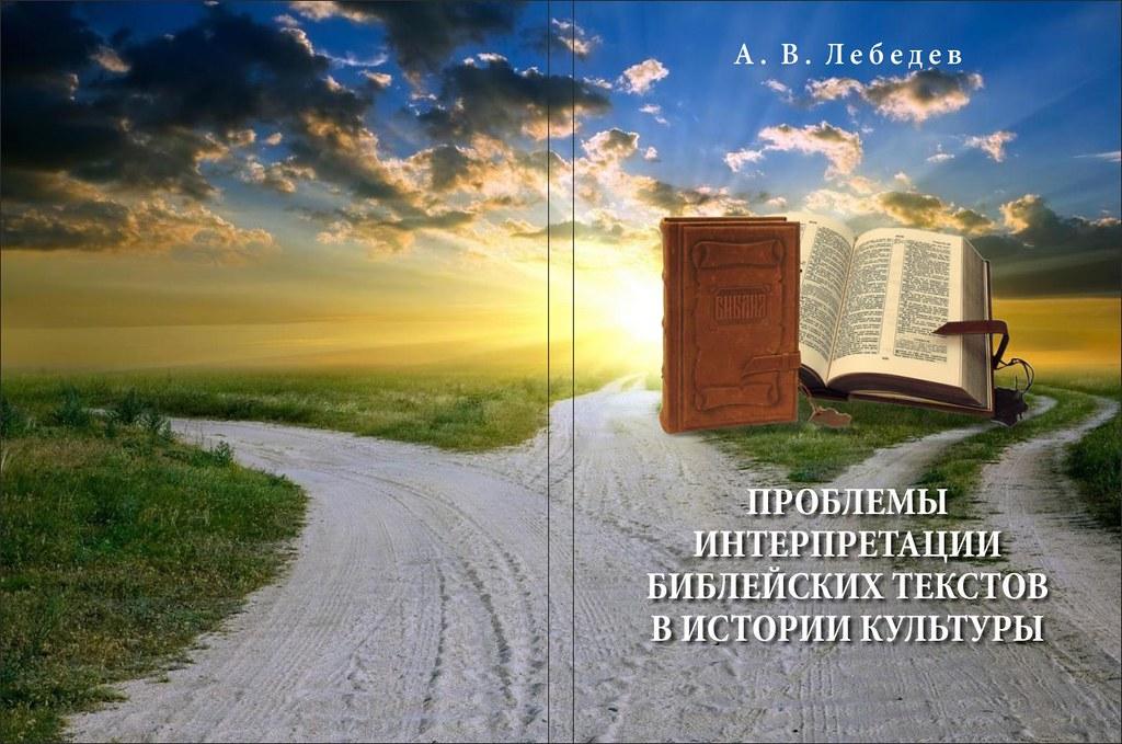 библейские тексты (1)