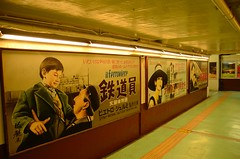 Retro cinema poseters in Ōme train station tunnel