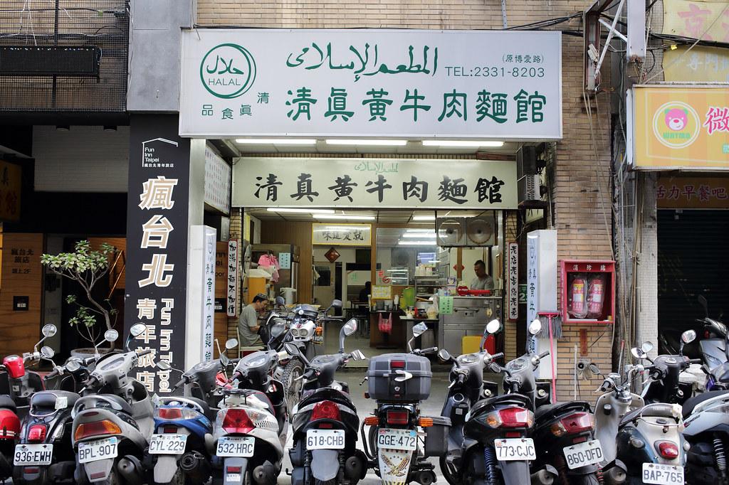 20151105中正-清真黃牛肉麵館 (1)