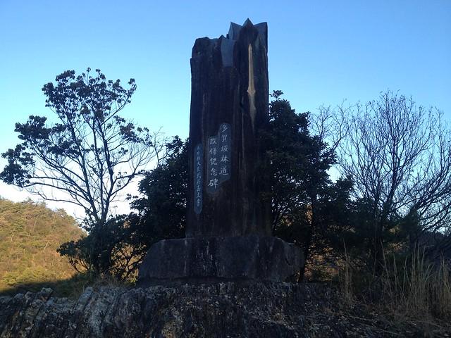 多賀坂林道 開通記念碑