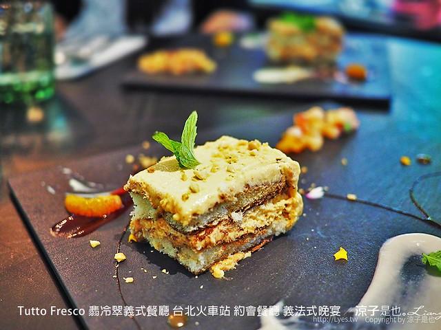 Tutto Fresco 翡冷翠義式餐廳 台北火車站 約會餐廳 義法式晚宴 59