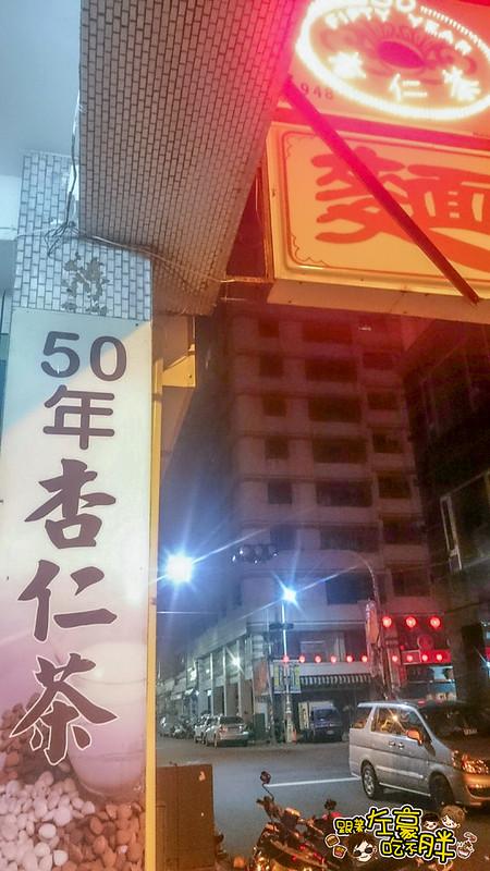 20161022-黃小虎姐姐 杏仁茶_5908