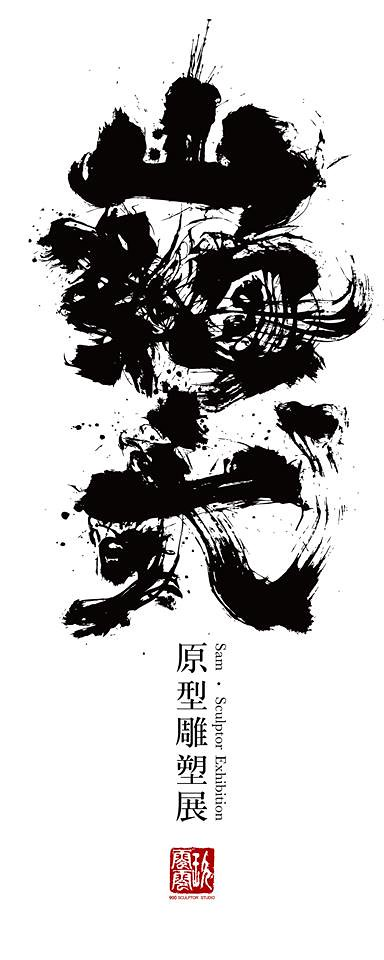 900 Sculptor Studio 玖零零原型工作室【山姆.式】原型雕塑展11 月25 日~11 月30 日強勢登場!!