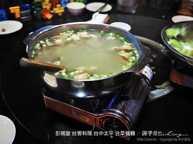 彭城堂 台客料理 台中太平 合菜餐廳 25