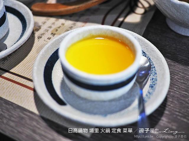 日高鍋物 埔里 火鍋 定食 菜單 43