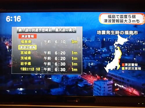 日本的昨天的地震。 海啸报道 - naniyuutorimannen - 您说什么!
