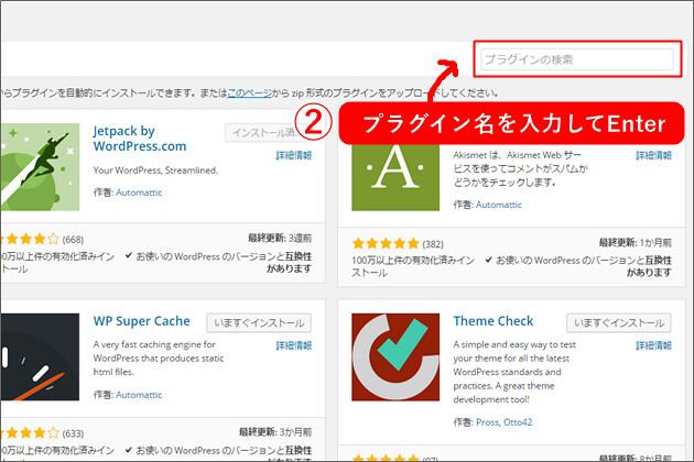 プラグインインストール方法2検索
