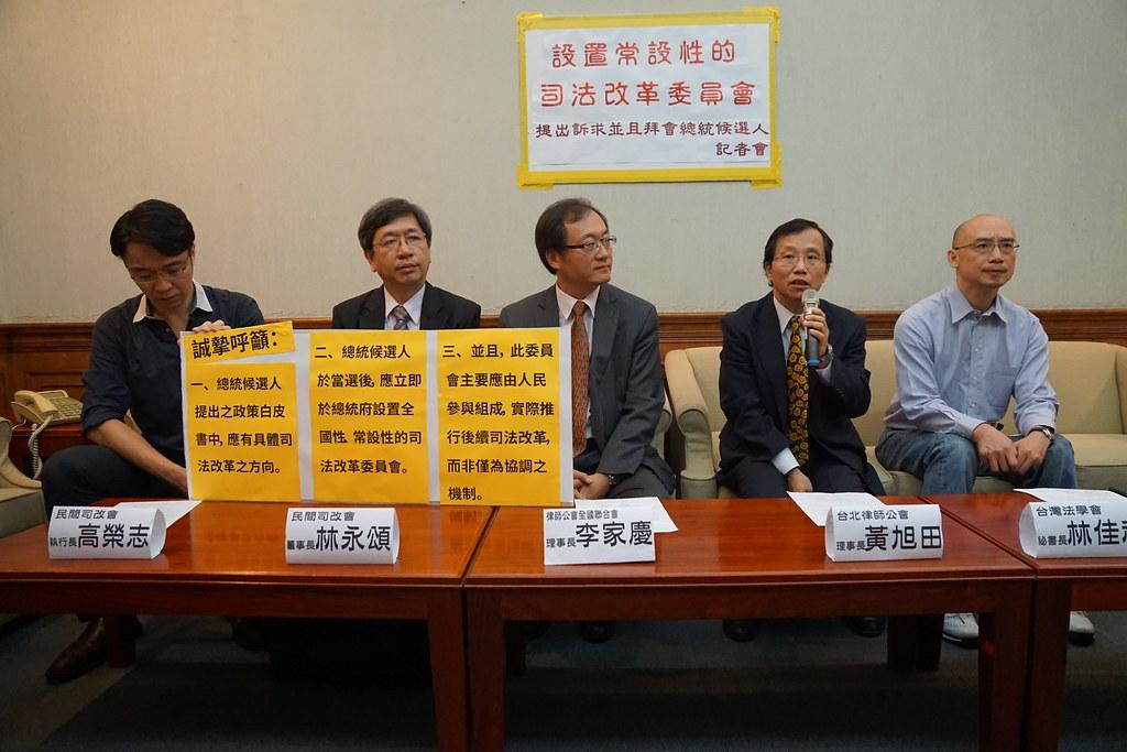 民间司改会等团体诉求总统府设常设司改委员会。(摄影:王颢中)