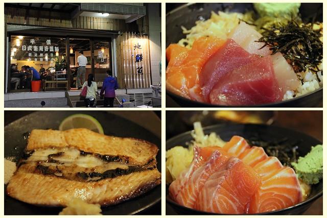 新竹-築地鮮魚