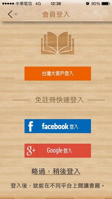可以使用各種平台登入@台灣大哥大mybook樂讀館