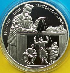 Ukraine Coin on Ivan Karpenko-Karyi obverse