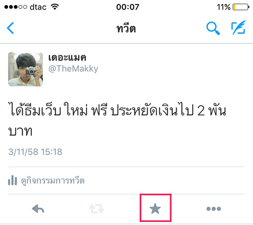 Twitter Like Button